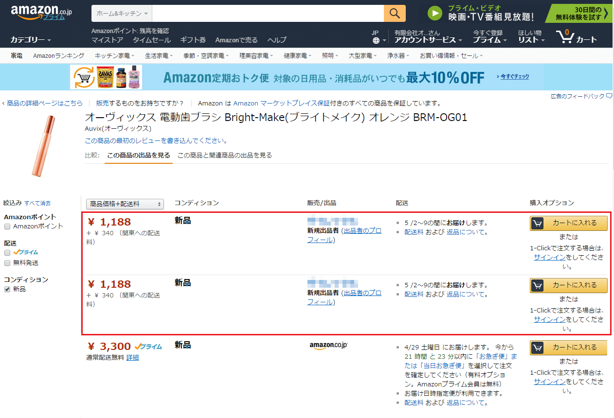 amazon マーケット プレイス 出品