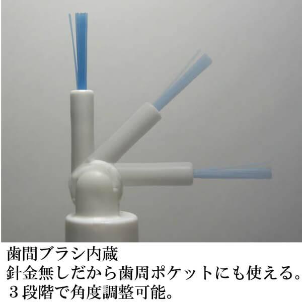 歯間ブラシ三段階調整可能