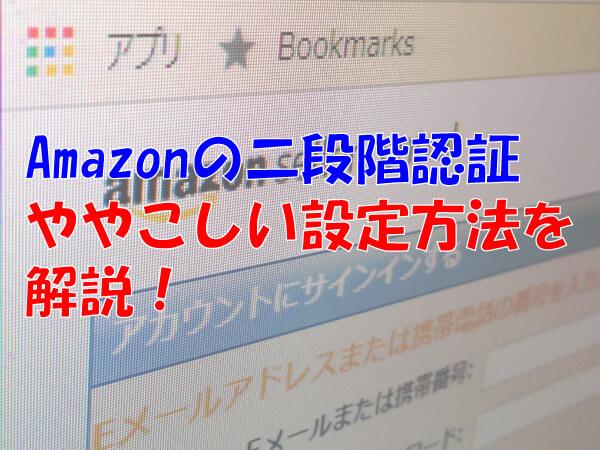 Amazon二段階認証のトップ画像