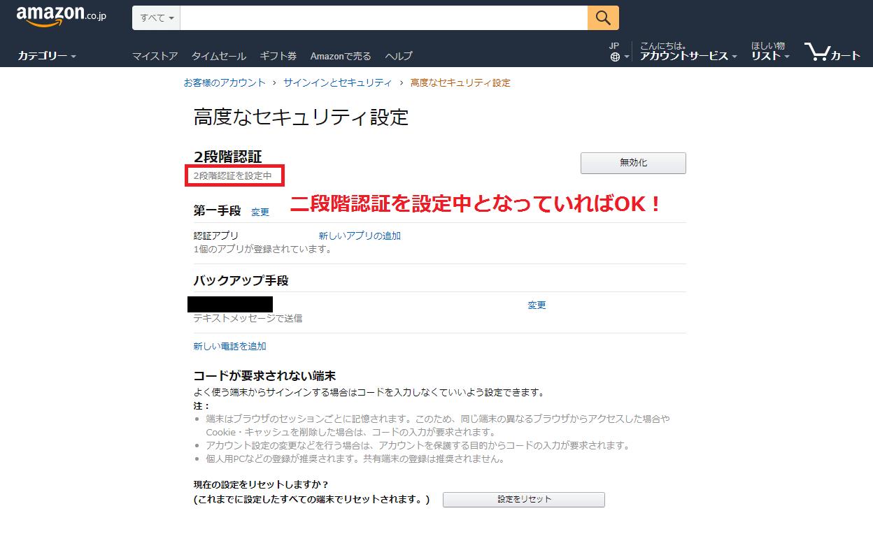 Amazon 二 段階 認証