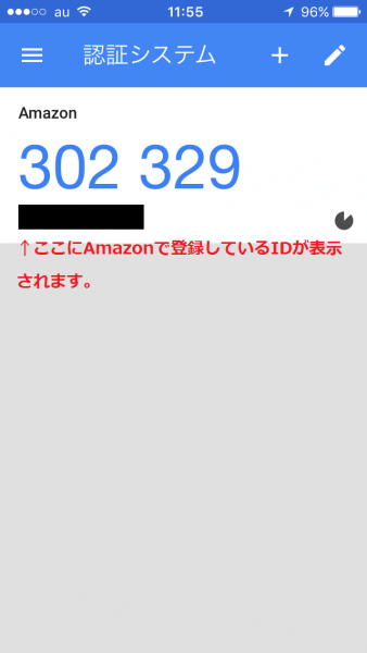 iPhoneの設定画面2