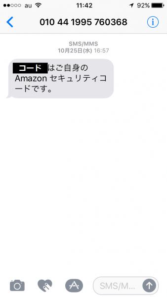 iPhoneの設定画面3