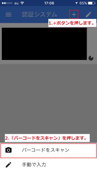 iPhoneの設定画面1