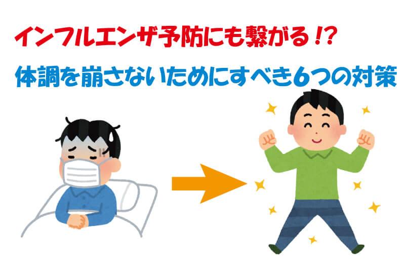 インフルエンザ予防に繋がる!?体調を崩さないためにすべき6つの対策