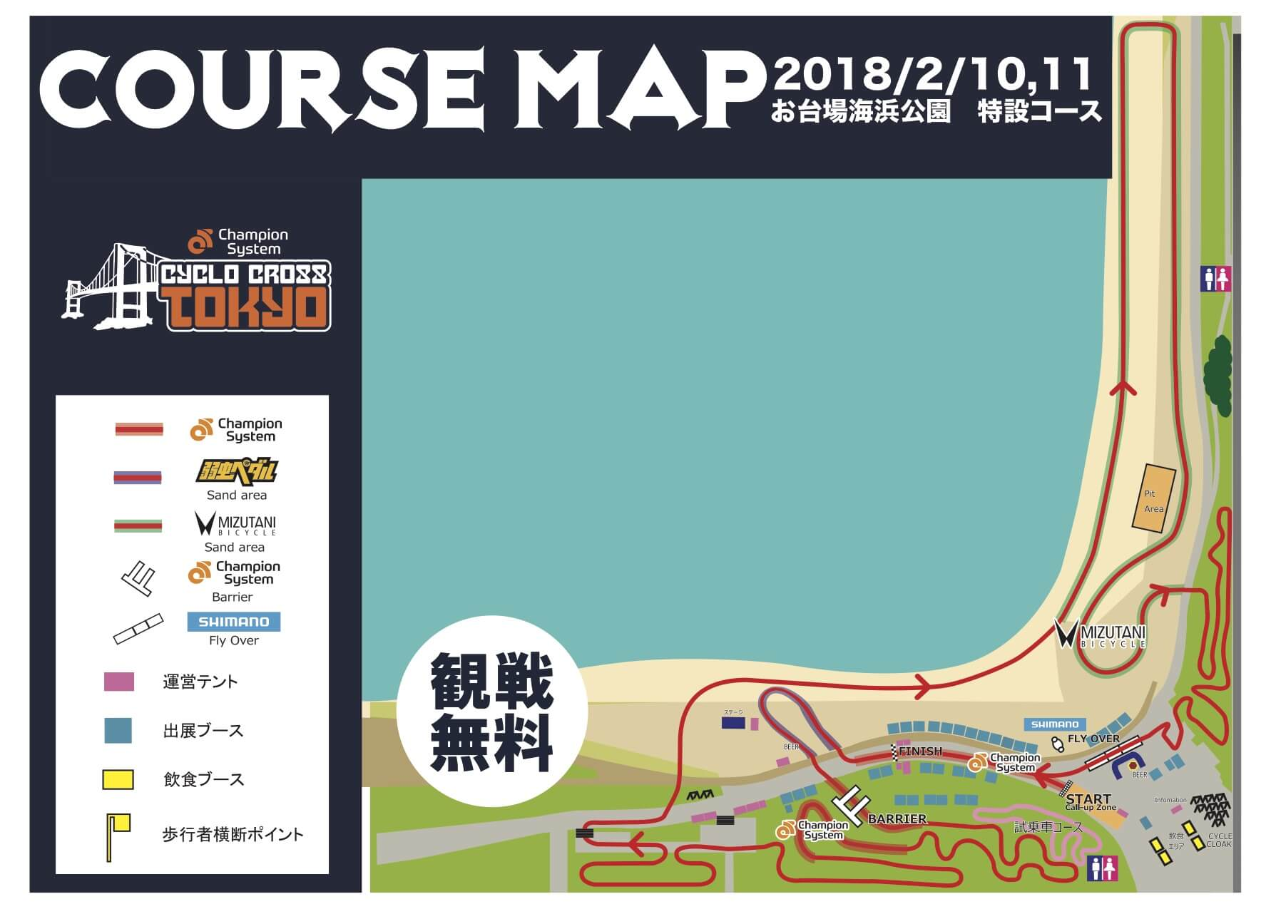 シクロクロス東京2018コースマップ
