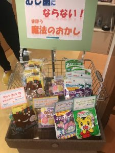 歯科専売お菓子