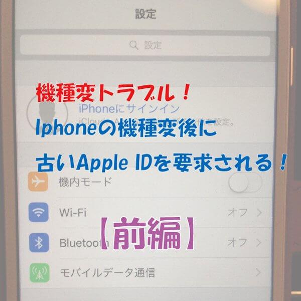 iPhoneトラブルタイトル(前編)