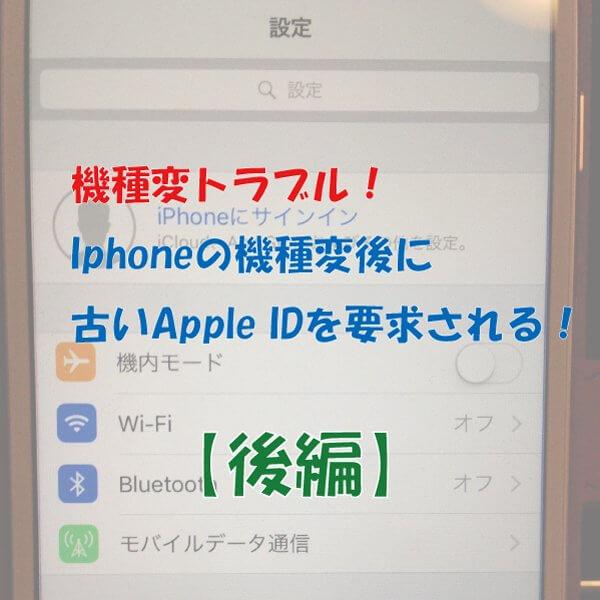 iPhoneトラブルタイトル(後編)