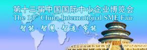 当社が出店しました「第13回中国国際中小企業博覧会」へのリンクです。