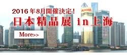 弊社が出店しました第6回 日本精品展 in 上海 2016へのリンクです。