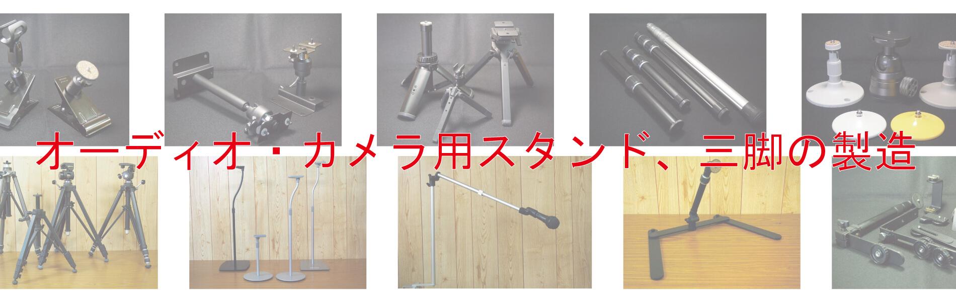 オーディオ・カメラ用スタンド、三脚の製造