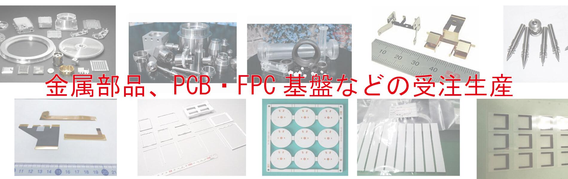 金属部品、PCB・FPC基盤などの受注生産