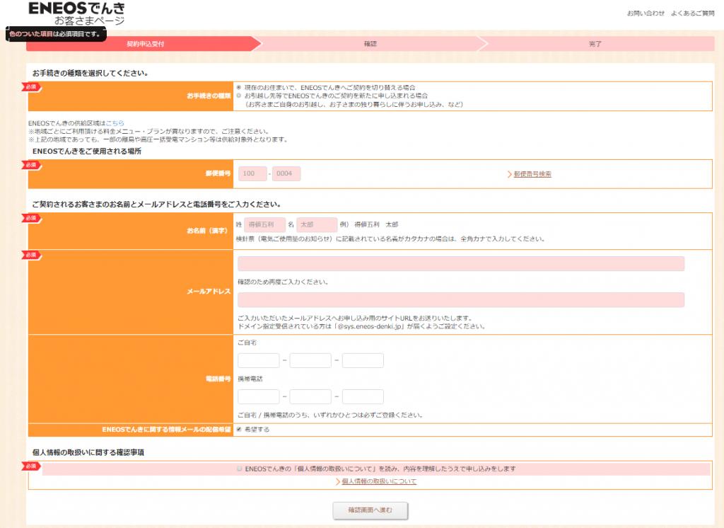 ENEOSでんきの申し込みページ