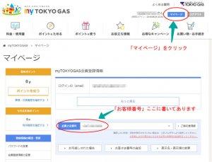 東京ガス契約中ならmyTOKYOGASからお客様番号を確認できる