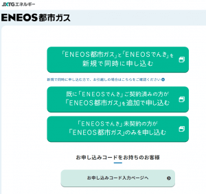 ENEOS都市ガス申し込み画面