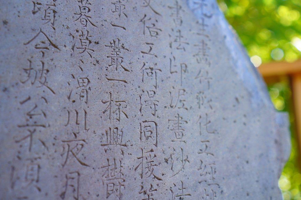 文字の掘られた石板