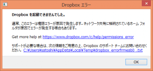 dropboxの起動エラー