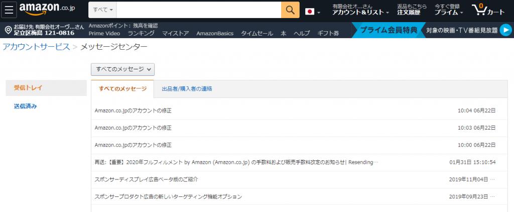 Amazonメッセージセンターの画面