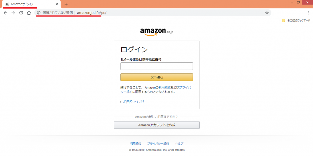 偽Amazonのログイン画面