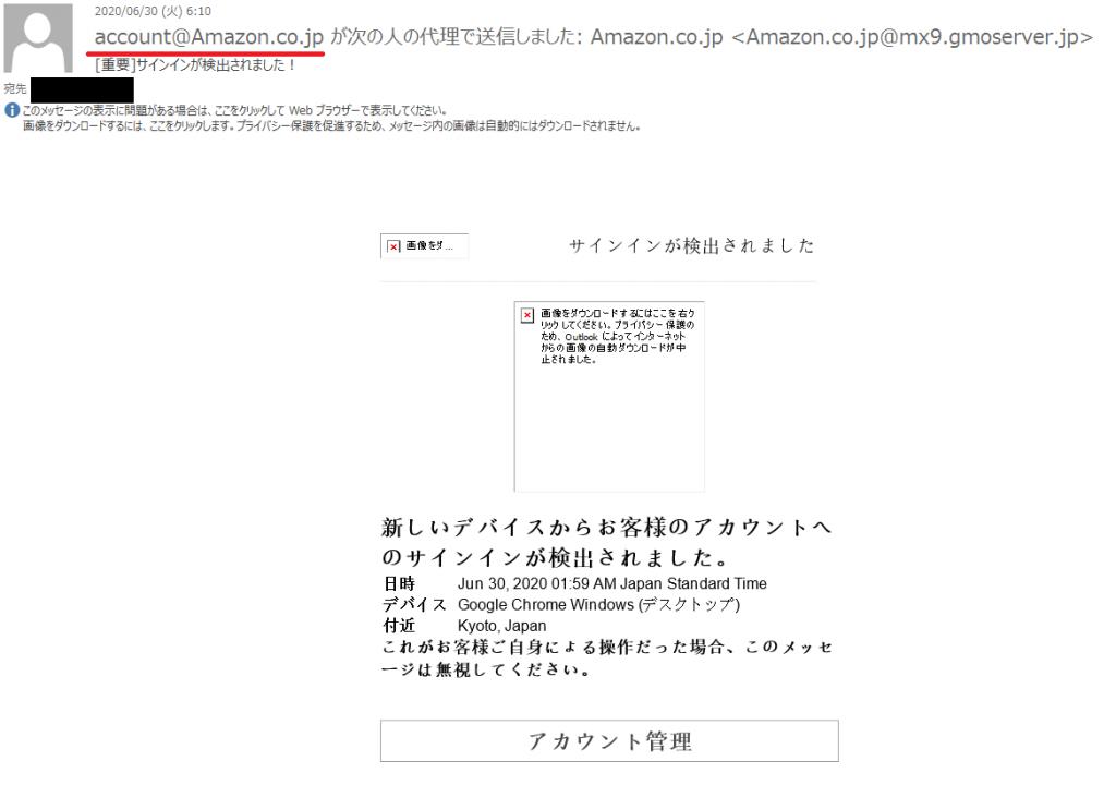Amazonを装ったメール3