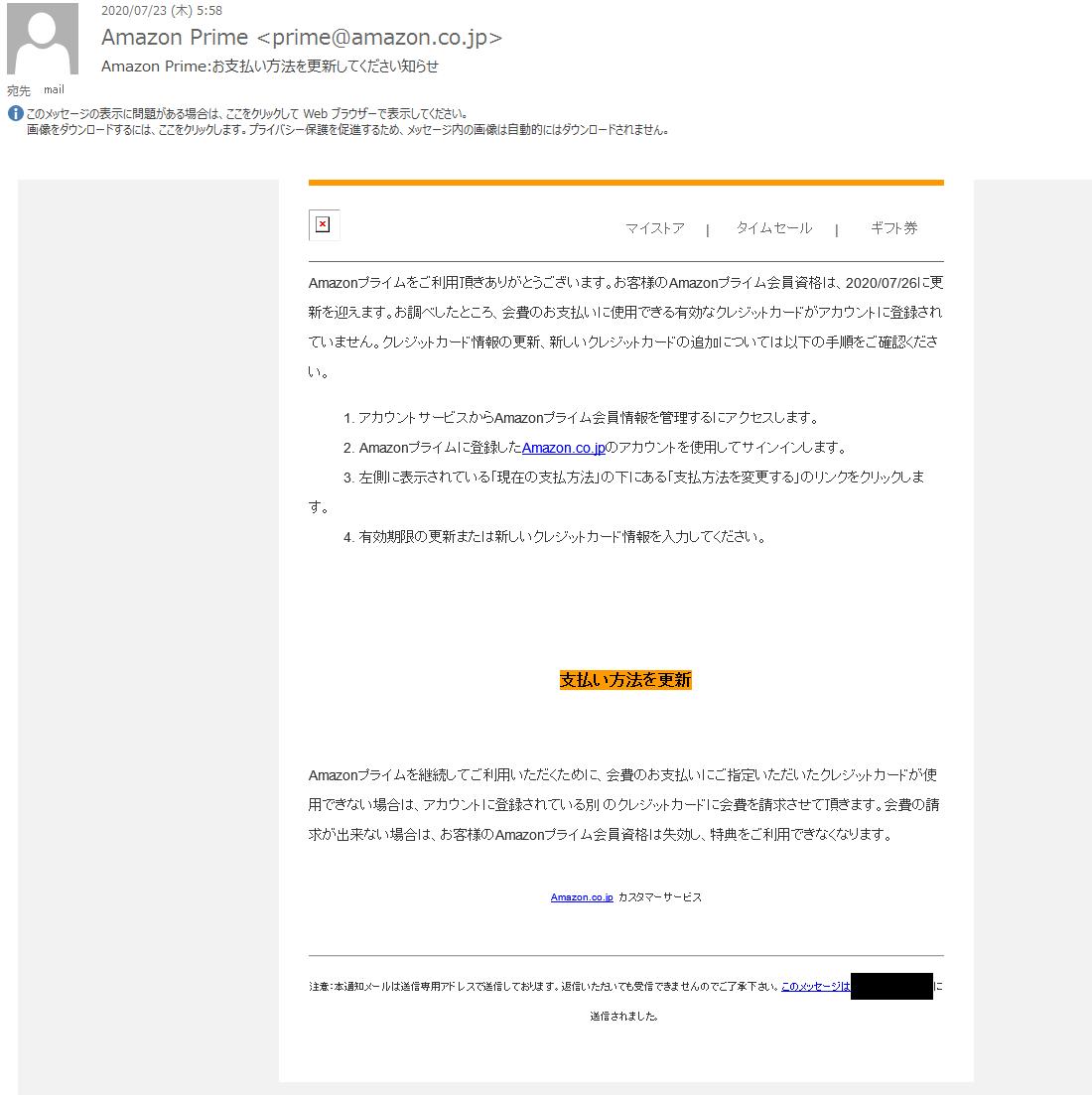 Amazon サイン イン が 検出 され まし た